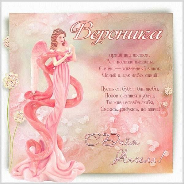 Открытка с днем имени Вероника - скачать бесплатно на otkrytkivsem.ru