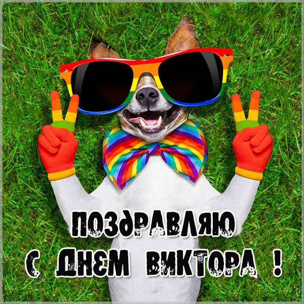 Открытка с днем имени Виктор - скачать бесплатно на otkrytkivsem.ru