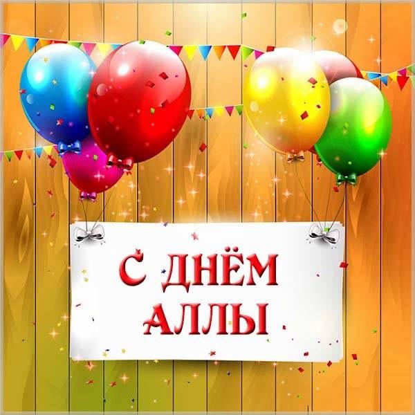 Открытка с днем именин Аллы - скачать бесплатно на otkrytkivsem.ru
