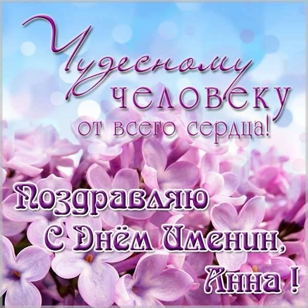 Открытка с днем именин Анны - скачать бесплатно на otkrytkivsem.ru