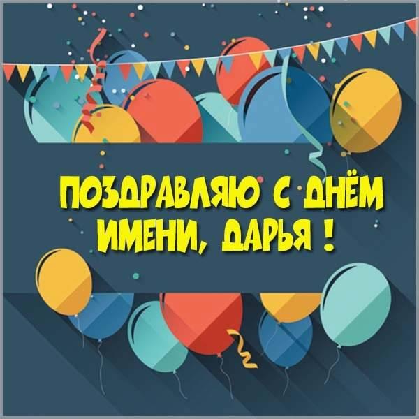 Открытка с днем именин Дарьи - скачать бесплатно на otkrytkivsem.ru