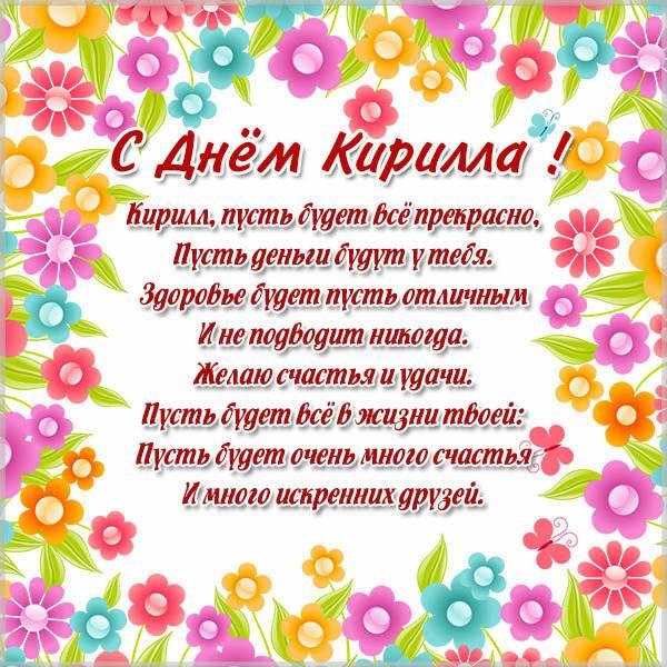 Открытка с днем именин Кирилла - скачать бесплатно на otkrytkivsem.ru