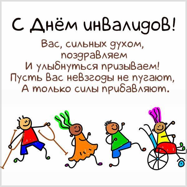 Открытка с днем инвалида - скачать бесплатно на otkrytkivsem.ru