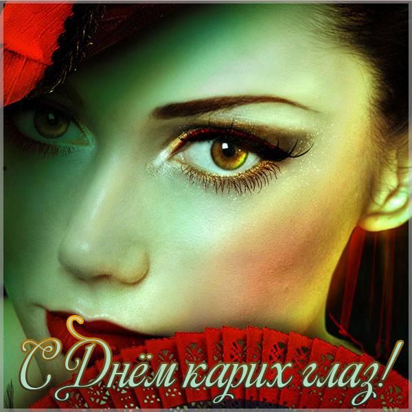 Открытка с днем карих глаз для мужчин - скачать бесплатно на otkrytkivsem.ru