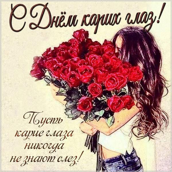 Открытка с днем карих глаз для женщин - скачать бесплатно на otkrytkivsem.ru