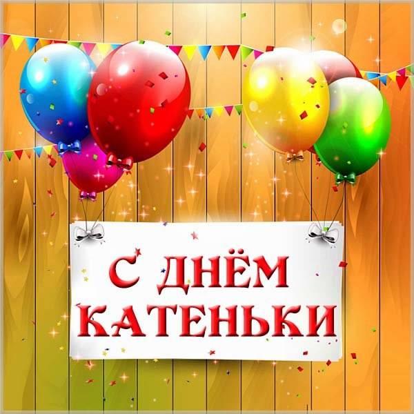 Открытка с днем Катеньки - скачать бесплатно на otkrytkivsem.ru