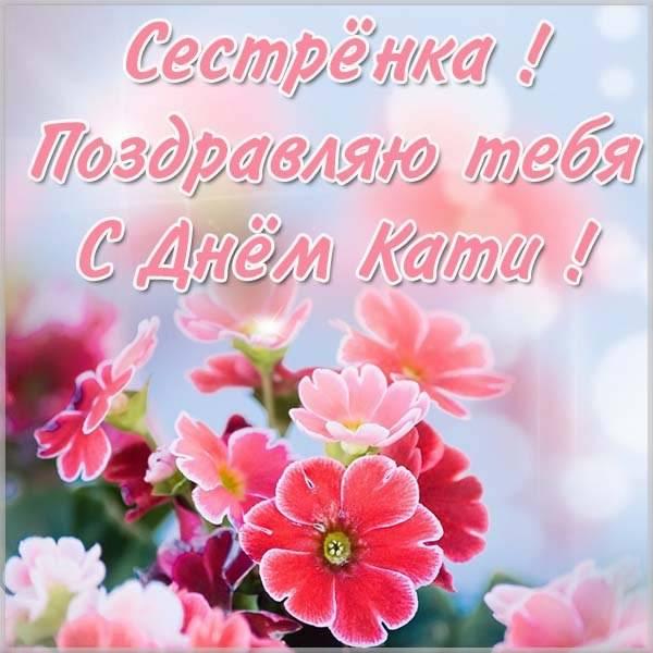 Открытка с днем Кати сестре - скачать бесплатно на otkrytkivsem.ru