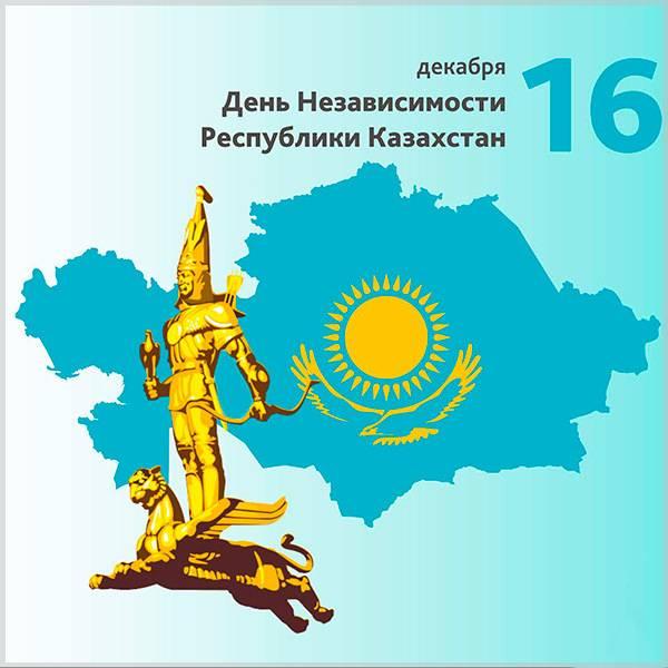 Открытка с днем Казахстана - скачать бесплатно на otkrytkivsem.ru