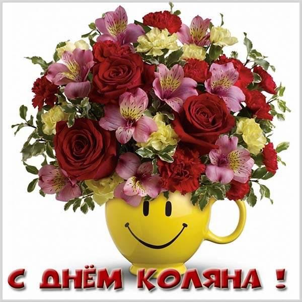 Открытка с днем Коляна - скачать бесплатно на otkrytkivsem.ru
