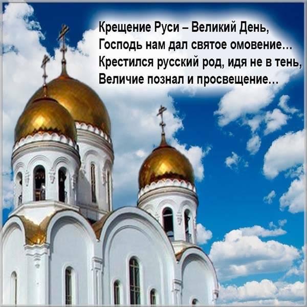 Открытка с днем Крещения Руси с поздравлением - скачать бесплатно на otkrytkivsem.ru