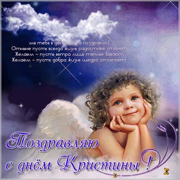 Открытка с днем Кристины с поздравлением - скачать бесплатно на otkrytkivsem.ru