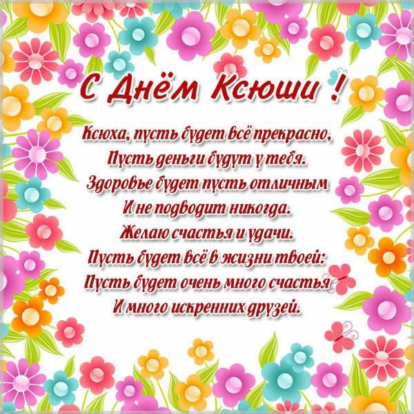 Открытка с днем Ксюши подруге - скачать бесплатно на otkrytkivsem.ru
