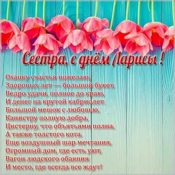 Открытка с днем Ларисы сестре - скачать бесплатно на otkrytkivsem.ru