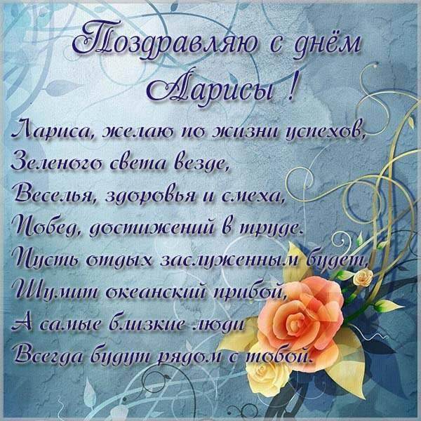 Открытка с днем Ларисы в стихах - скачать бесплатно на otkrytkivsem.ru