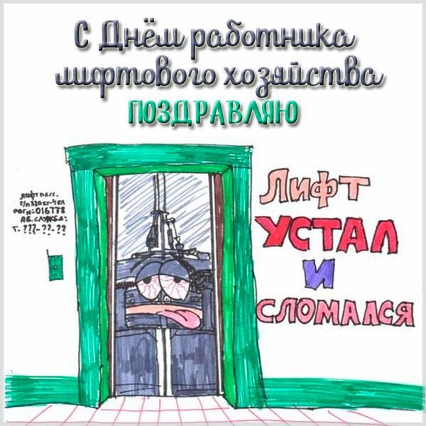 Открытка с днем лифтера - скачать бесплатно на otkrytkivsem.ru