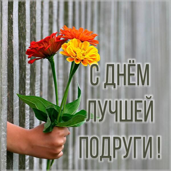 Открытка с днем лучшей подруги - скачать бесплатно на otkrytkivsem.ru