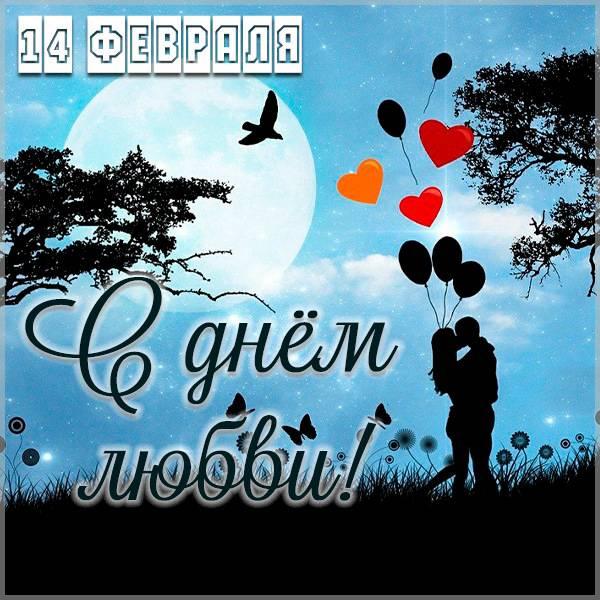 Открытка с днем любви 14 февраля - скачать бесплатно на otkrytkivsem.ru