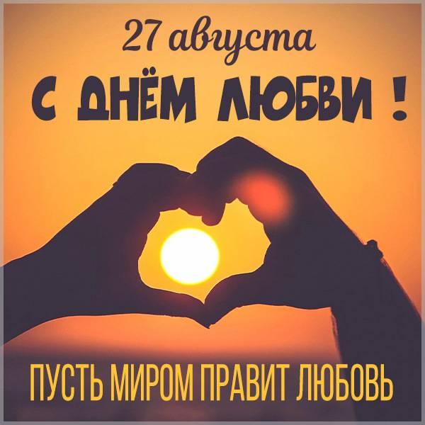 Открытка с днем любви 27 августа - скачать бесплатно на otkrytkivsem.ru