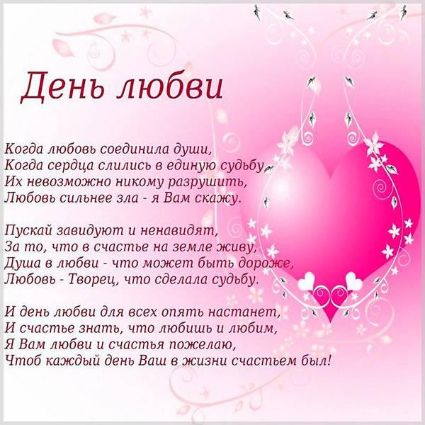 Открытка с днем любви для мужчин - скачать бесплатно на otkrytkivsem.ru