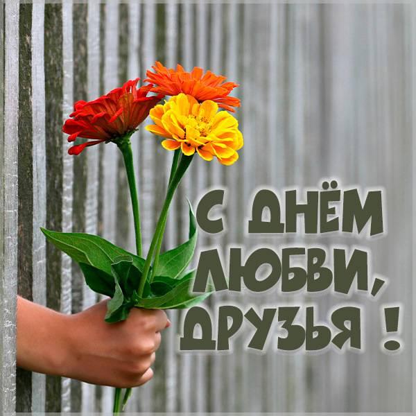 Открытка с днем любви друзьям - скачать бесплатно на otkrytkivsem.ru