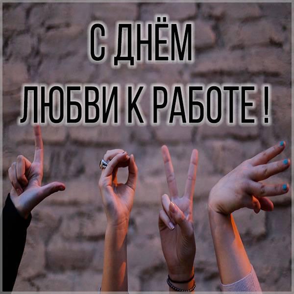 Открытка с днем любви к работе - скачать бесплатно на otkrytkivsem.ru