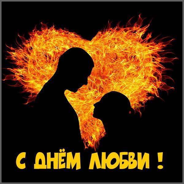 Открытка с днем любви любимому мужчине - скачать бесплатно на otkrytkivsem.ru