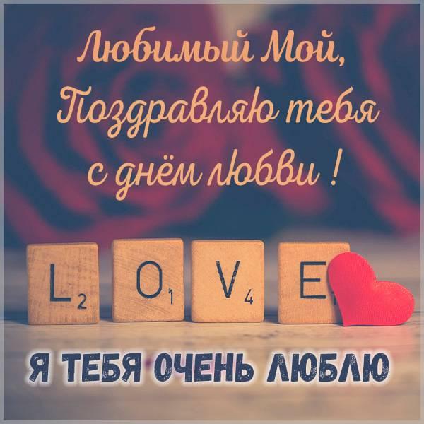 Открытка с днем любви любимому - скачать бесплатно на otkrytkivsem.ru
