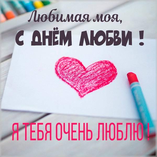 Открытка с днем любви любимой - скачать бесплатно на otkrytkivsem.ru
