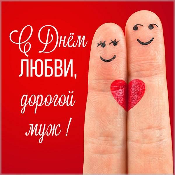 Открытка с днем любви мужу - скачать бесплатно на otkrytkivsem.ru