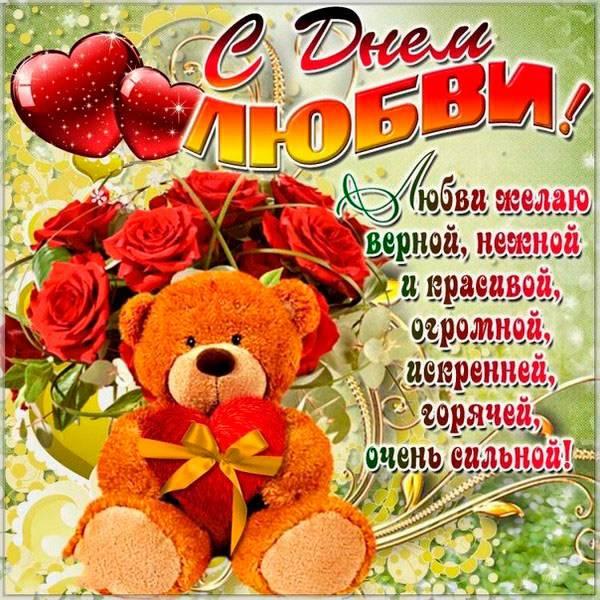 Открытка с днем любви подруге - скачать бесплатно на otkrytkivsem.ru