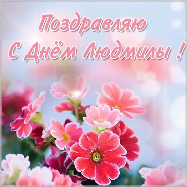 Открытка с днем Людмилы в картинке - скачать бесплатно на otkrytkivsem.ru