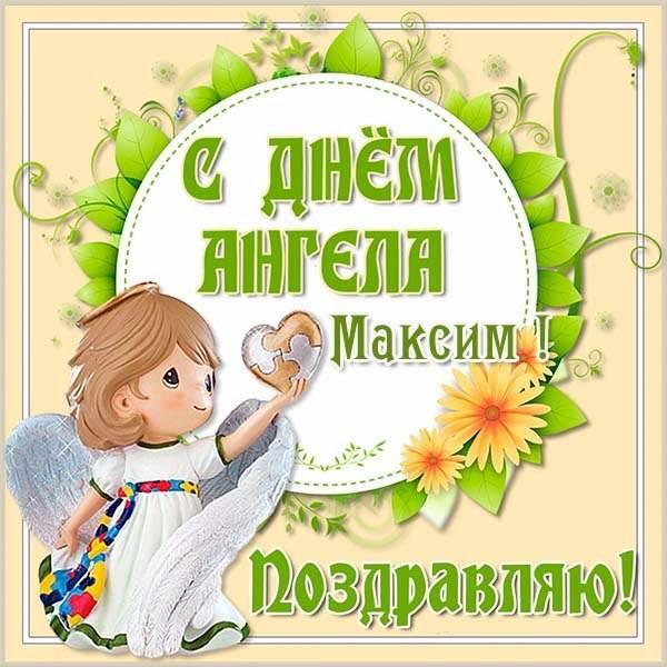 Открытка с днем Максима на день ангела - скачать бесплатно на otkrytkivsem.ru