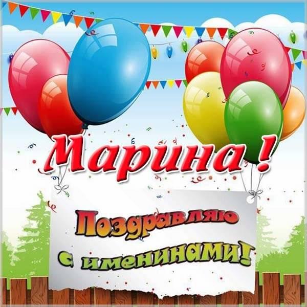 Открытка с днем Марины - скачать бесплатно на otkrytkivsem.ru