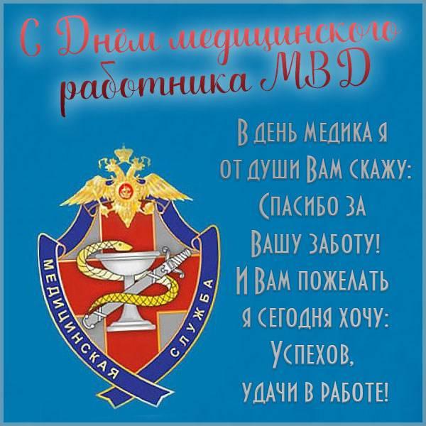 Открытка с днем медицинского работника МВД - скачать бесплатно на otkrytkivsem.ru