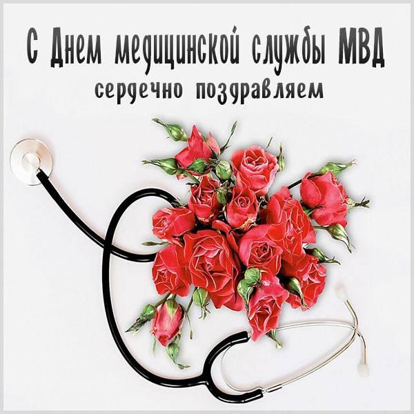 Открытка с днем медицинской службы МВД - скачать бесплатно на otkrytkivsem.ru