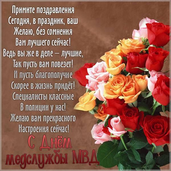Открытка с днем медслужбы МВД - скачать бесплатно на otkrytkivsem.ru