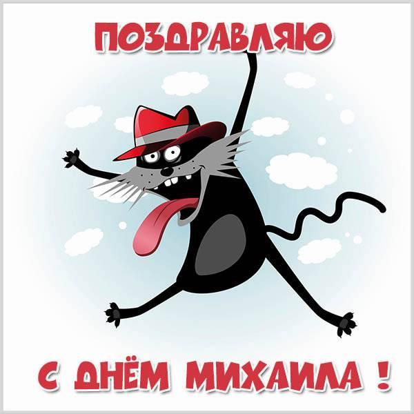 Открытка с днем Михаила в картинке - скачать бесплатно на otkrytkivsem.ru