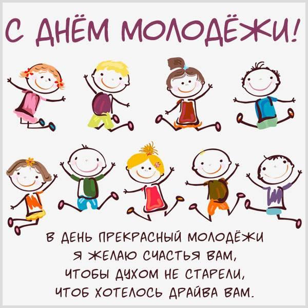 Открытка с днем молодежи для пожилых - скачать бесплатно на otkrytkivsem.ru