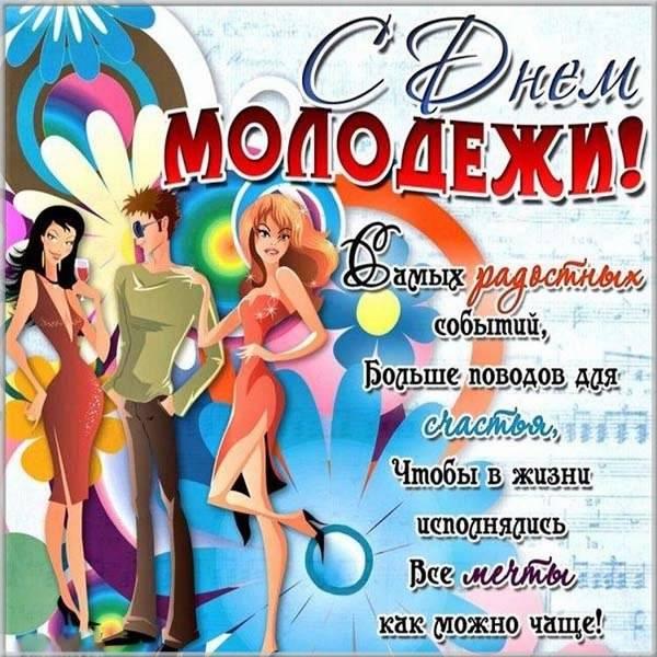 Открытка с днем молодежи - скачать бесплатно на otkrytkivsem.ru
