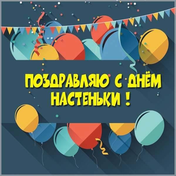 Открытка с днем Настеньки в картинке - скачать бесплатно на otkrytkivsem.ru