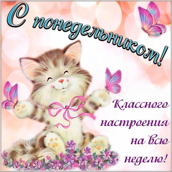 Открытка с днем недели понедельник - скачать бесплатно на otkrytkivsem.ru