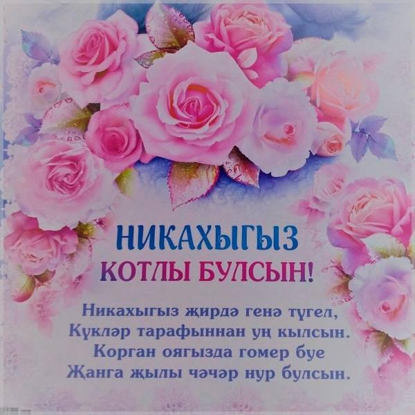 Открытка с днем Никаха на татарском языке - скачать бесплатно на otkrytkivsem.ru