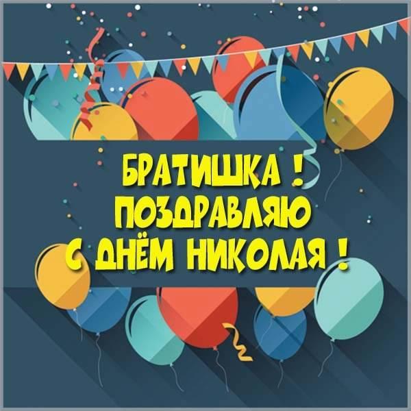 Открытка с днем Николая брату - скачать бесплатно на otkrytkivsem.ru