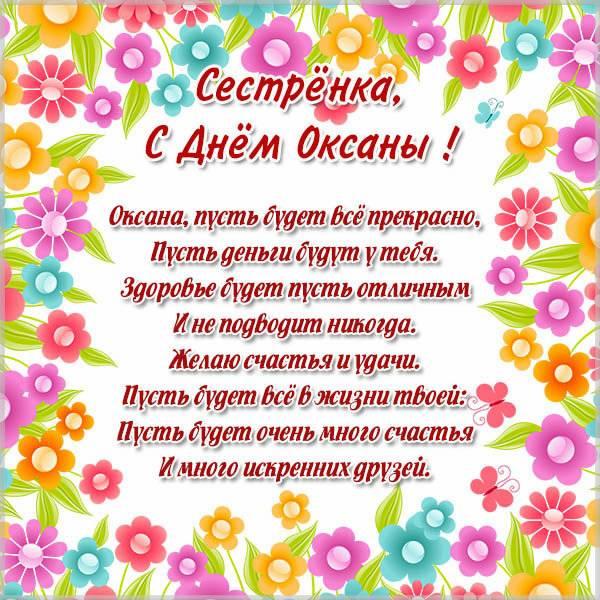 Открытка с днем Оксаны сестре - скачать бесплатно на otkrytkivsem.ru