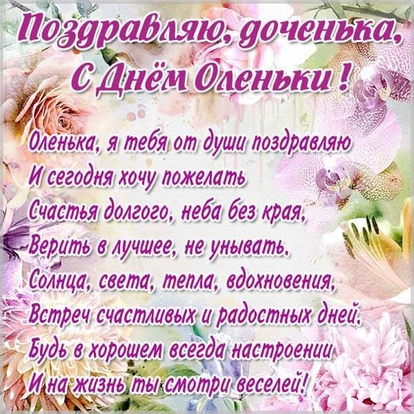 Открытка с днем Оленьки дочке - скачать бесплатно на otkrytkivsem.ru