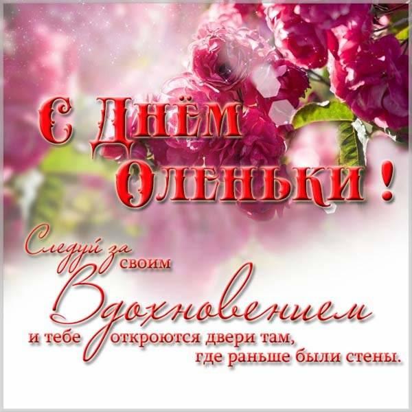 Открытка с днем Оленьки в картинке - скачать бесплатно на otkrytkivsem.ru