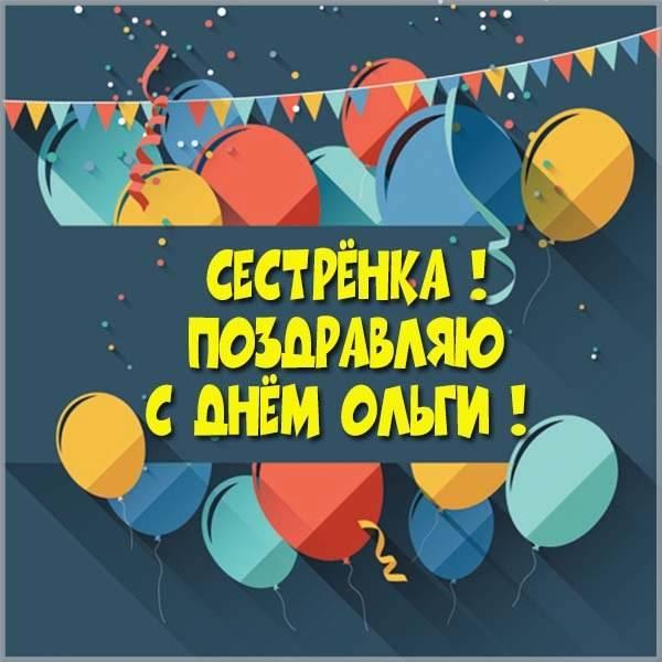 Открытка с днем Ольги сестре - скачать бесплатно на otkrytkivsem.ru