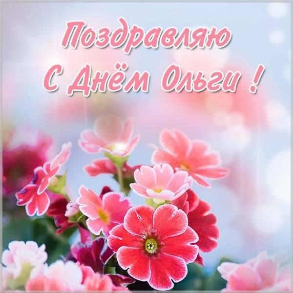 Открытка с днем Ольги в картинке - скачать бесплатно на otkrytkivsem.ru