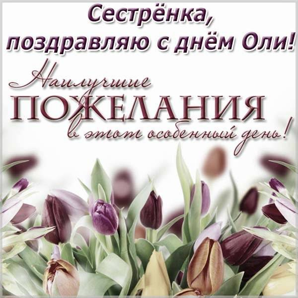 Открытка с днем Оли сестре - скачать бесплатно на otkrytkivsem.ru