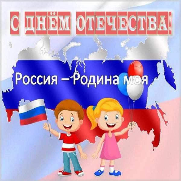 Открытка с днем отечества - скачать бесплатно на otkrytkivsem.ru